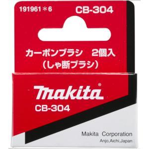 マキタ(Makita) カーボンブラシ CB-304 191961-6 aobashop