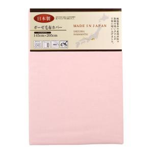 メリーナイト 日本製 綿100% ガーゼ 毛布カバー シングル ピンク 5241-16|aobashop