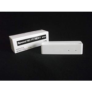 UQコミュニケーションズ Speed Wi-Fi NEXT WX01 クレードル NAD31PUA|aobashop
