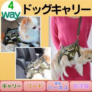 これ1つで4通りの使い方!犬用キャリー ドライブハーネス リード お洋服 介護ハーネスとしても (デニム, M)|aobashop
