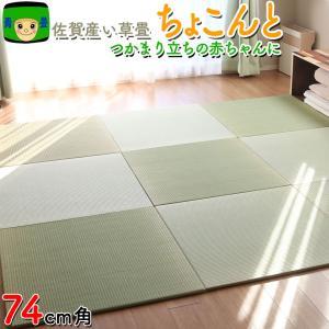 琉球畳 置き畳 ユニット畳  【ちょこんと】 サイズオーダー...