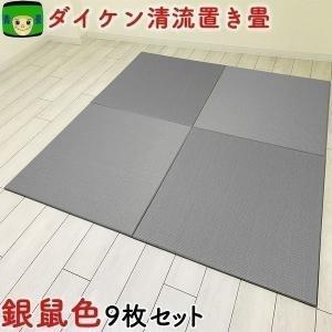 商品仕様 【ダイケン  清流11 銀鼠色 置き畳9枚4.5畳】ダイケン和紙の畳表を青畳工房が置き畳に...