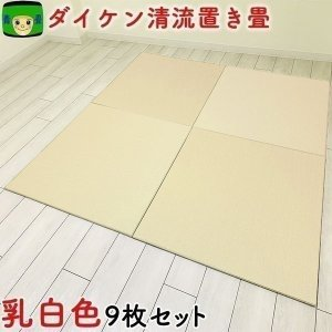 商品仕様 【ダイケン  清流10 乳白色 置き畳9枚4.5畳】ダイケン和紙の畳表を青畳工房が置き畳に...
