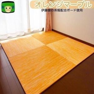 琉球畳 置き畳 ユニット畳     かわいい オレンジ 樹脂...