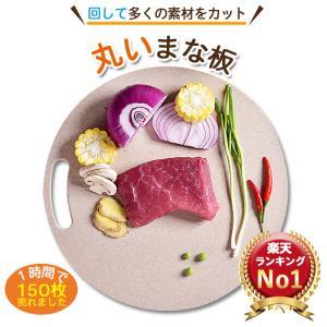 丸いまな板 [enban Lサイズ(31cm)] 主婦監修 天然素材 両面 体に優しい 食洗機対応