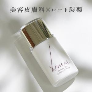 日焼け止め アオハル リペルUVトーンアップミルク 日焼け止め アオハル化粧品 美容皮膚専門店 AOHAL365