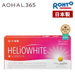 ヘリオホワイト 1箱24粒入り 1日/2錠 (消費税8%) 美容皮膚専門店 AOHAL365