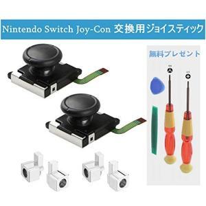 対応機種:Nintendo Switch Joy-Con対応 製品機能: スイッチを長期間使用してい...