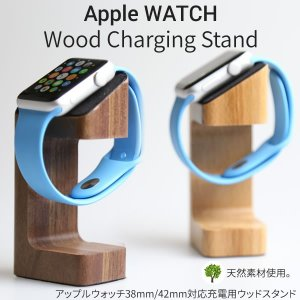 Apple Watch  Wood chaging stand|aoi-honpo