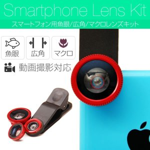 Smartphone Lens Kit スマートフォン用 魚眼/広角/マクロレンズキット|aoi-honpo