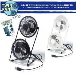 ツインパワーの卓上扇風機 TWIN FAN|aoi-honpo