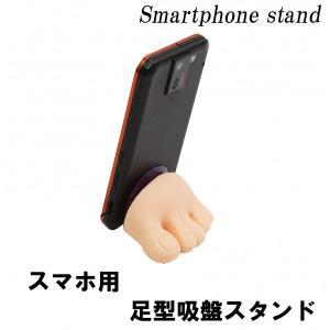 スマートホーンやMP3などに使える、笑えるユニークなスタンドです♪|aoi-honpo