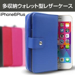 多機能ウォレットケース iphone6 plus|aoi-honpo