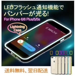 iPhone6/6S  ケース iPhone5 ケース カバー 着信 光るケース カバー LEDフラッシュ通知機能|aoi-honpo