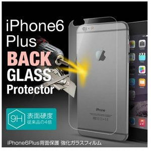 iphone 6/6S  plus 背面保護強化ガラスフィルム|aoi-honpo