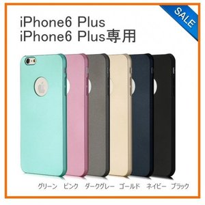 超薄型 iPhone6/6S/  Plus カバー|aoi-honpo