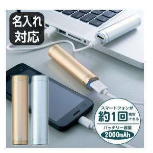 マットな質感のメタリックカラーが高級感あふれるモバイルチャージャー aoi-honpo
