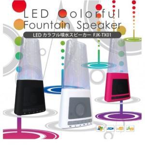SDカード USBメモリー対応 LEDカラフル噴水スピーカー FJK-TX01 通販 F|aoi-honpo