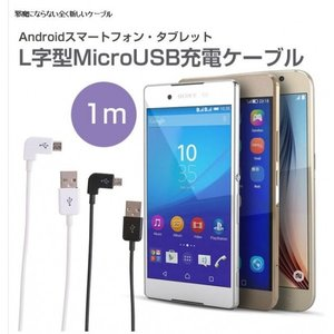 L字型MicroUSB充電ケーブル1m 通販 A|aoi-honpo