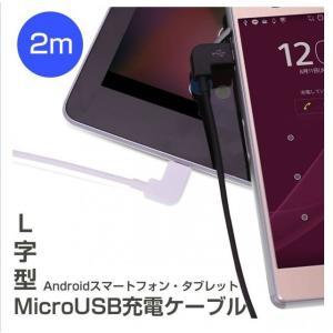 L字型MicroUSB充電ケーブル2m 通販 A|aoi-honpo