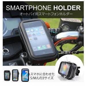 バイク用スマホホルダー インチ/ミリバー対応 通販 A|aoi-honpo