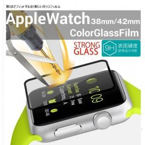 AppleWATCH用カラー9Hガラスフィルム 通販 A|aoi-honpo