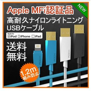 micro usb ケーブル Apple iPad Air/iPad mini iPhone 6 Plus iPhone5s iPhone5 Lightning コネクタ 通販 B|aoi-honpo