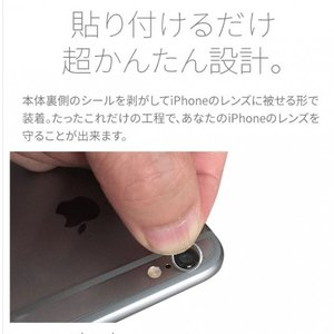 iPhone6の出っ張ったカメラレンズを守る。 通販 A|aoi-honpo