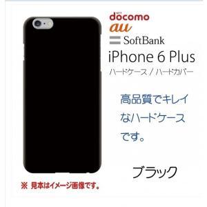 iPhone6/6s 7  4.7/5.5インチ iPhone6/6s Plus ハードケースカバー傷が少ない綺麗なケース! 通販 I|aoi-honpo