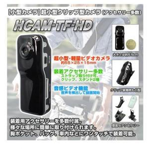 【防犯カメラ】音声検知式超小型クリップ型センサーカメラ 通販br|aoi-honpo