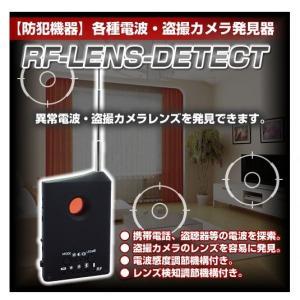 【新製品】【防犯機器】各種電波、盗撮カメラ発見器★異常電波、盗撮カメラを発見します。通販 Br|aoi-honpo