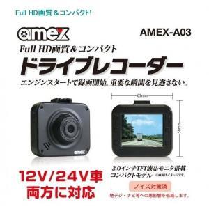 フルハイビジョン対応 ドライブレコーダー AMEX-A03 通販como|aoi-honpo