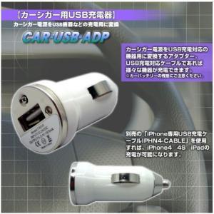 カーシガー電源をUSB充電対応の機器用に変換するアダプター 通販br|aoi-honpo