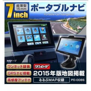 7インチGPSポータブルナビ2015年版地図掲載・るるぶMAP収録 通販 Fa|aoi-honpo