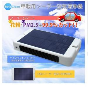 花粉、PM2.5 99.9%カット!車載用ソーラー空気洗浄機 大型ソーラー電池でいつでも快適★ 通販 Br|aoi-honpo
