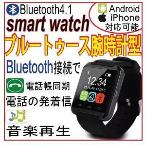 ブルートゥース 腕時計 電話発信 スマートウォッチ 日本語表示可能 着信通話可能 通販 Fi|aoi-honpo