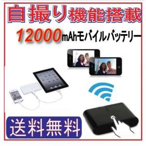 モバイルバッテリー ワイヤレス iphone6 自撮り 大容量 充電器 iphone 専用 通販 FI|aoi-honpo