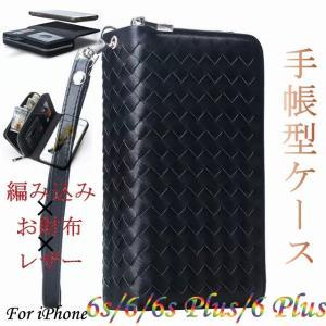 【 iPhone 6/6s/6 Plus/6s Plus】手帳型 横開き 編み込み風 お財布付き 大容量 多収納 tpu 便利 保護ケース so|aoi-honpo