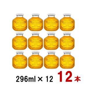 100%果汁のリンゴジュース こちらは12本のお試し販売です。  高さ約10cmのお洒落でかわいい小...