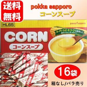 ポッカ コーンスープ ポタージュ 業務用 バラ売り 25袋 コストコ 送料無料 お試し ポイント消化