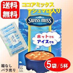 こちらは5袋(5杯分)のお試し小分け販売です。 かわいいミニシュマロが入っています。 まろやかで大変...