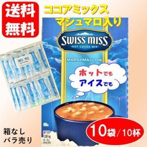 こちらは10袋(10杯分)のお試し小分け販売です。 かわいいミニシュマロが入っています。 まろやかで...