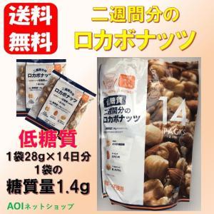 キャッシュレス5%還元対象 1袋の糖質1.4g(1食分当たり)×14日分のミックスナッツです。 小分...