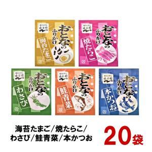 ポイント消化 送料無料 永谷園 おとなのふりかけ 20袋(5種 X 4袋) コストコ 500