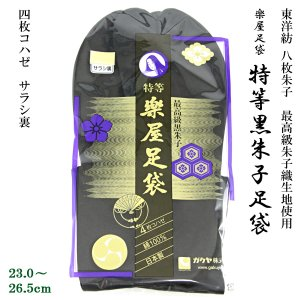 楽屋足袋 黒朱子足袋 特等 4枚コハゼ サラシ裏 23.0-26.5cm