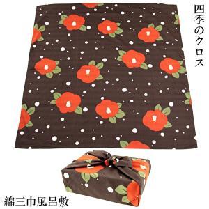 風呂敷 大判 三巾 椿 茶色 椿柄 綿100% シャンタン 106cm 日本製