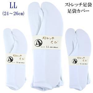 楽屋足袋 ストレッチ足袋 白 LL-size/24.0-26.0cm