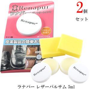 花田 ラナパー レザーバルサム 5ml お試しサイズ 2個セット