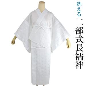 二部式長襦袢 洗える 二部式襦袢 うそつき 長襦袢 二部式 着物 半襟付き 白 日本製 Mサイズ Lサイズ