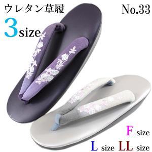 草履 ウレタン -33- 刺繍 鼻緒 ウレタン草履 フリーサ...